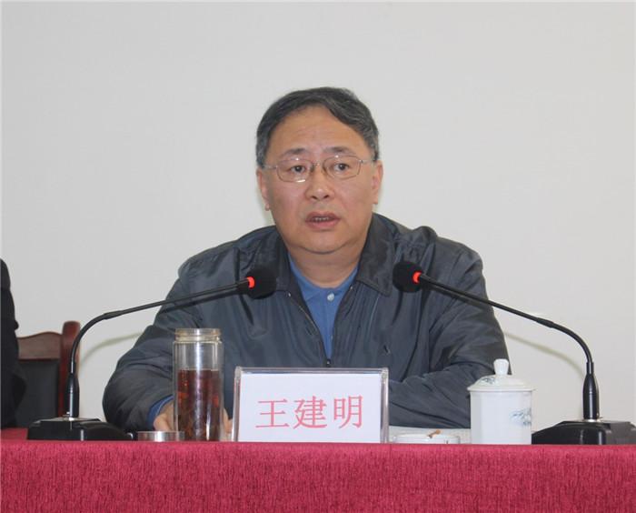 局党委书记局长王建明作重要指示.jpg