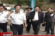 四川卫视2015.5.28报道全国地质灾害现场工作会