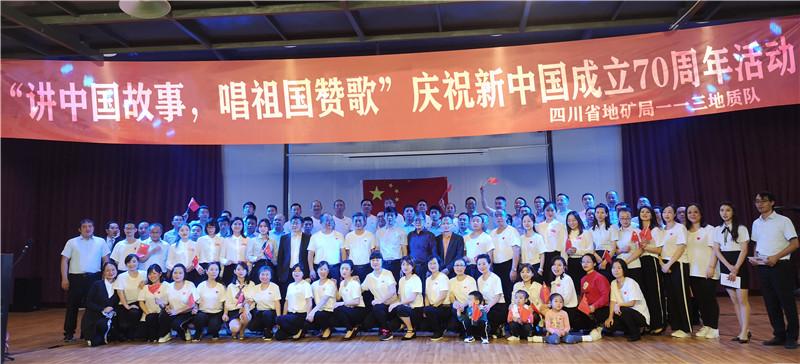 113队隆重庆祝新中国成立70周年