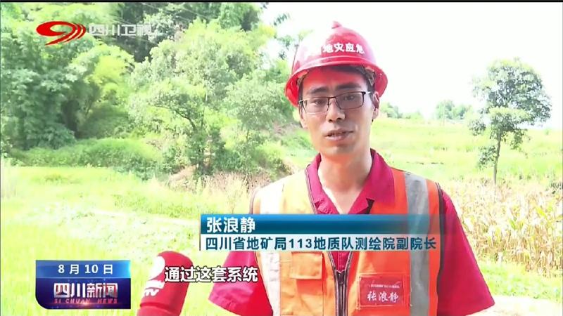 113队创建的地灾防治管理三维实景系统引关注
