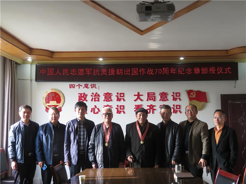 113队举行中国人民志愿军抗美援朝出国作战70周年纪念章颁授仪式